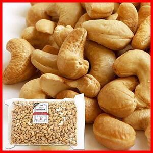 【最安】直火深煎り焙煎 NA10211 カシューナッツ インド産 素焼き 1kg ナッツ 無添加 小島屋 無油 無塩