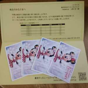 4枚セット オリエンタルランド 株主優待 東京ディズニーリゾート 東京ディズニーランド 東京ディズニーシー パスポート