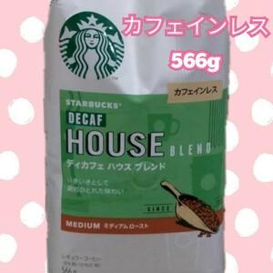 コストコ スターバックス ディカフェ ハウスブレンド カフェインレス コーヒー 566g 1袋