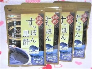 すっぽん黒酢 3ヶ月分90粒×4袋(計12ヶ月分)シードコムス 国産 黒酢 サプリ 1年分 送料無料!