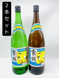 希少・琉球泡盛・宮之鶴グリーンボトル 泡盛1800ML