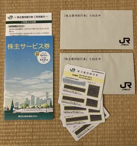 JR東日本 株主優待割引券 10枚 サービス券