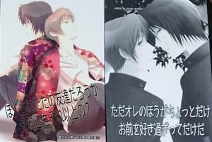 夏目友人帳同人誌《田沼要×夏目貴志》・2冊セット【続き物】