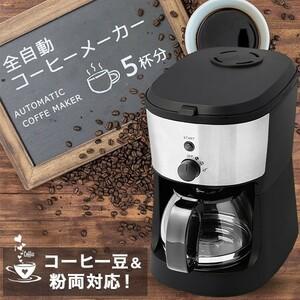 アウトレット☆コーヒーメーカー CM-503Z 珈琲 おうちカフェ おうち時間 ホームパーティー 新品未使用 送料込み