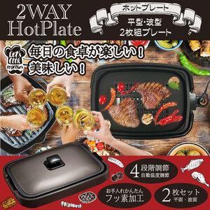 アウトレット☆2Wayホットプレート HK-1300P お洒落家電 おうち時間 ホームパーティー 新品未使用 送料込み