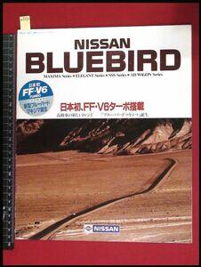 m9672【旧車カタログ】日産ブルーバード/NISAN BLUEBIRD【MAXIMA/ELEGANT/SSS/他】23頁 S59年10月 当時もの