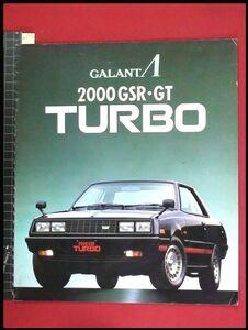m9736【旧車カタログ】三菱 MISTUBISHI【GALANT Λ 2000GSR・GT TURBO ギャランラムダ】10頁 '80年 当時もの