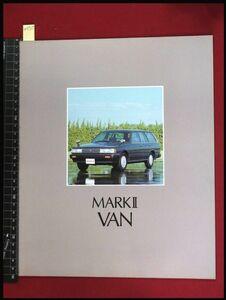 m9717【旧車カタログ】トヨタ【MARKⅡ VAN マーク2バン】11頁 '90年 当時もの