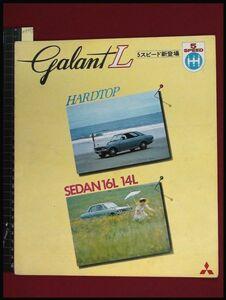 m9737【旧車カタログ】三菱【ギャランL HARDTOP SEDAN16L 14L】10P S47年 当時もの