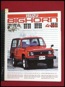 m9766【旧車カタログ】いすゞ【ビッグホーン 4WD】34P 1983年 当時もの