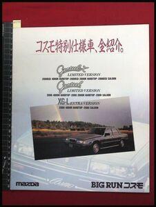 m9790【旧車カタログ】マツダ【コスモ Genteel-X/Genteel/XG-L】 14P 1986年 当時もの