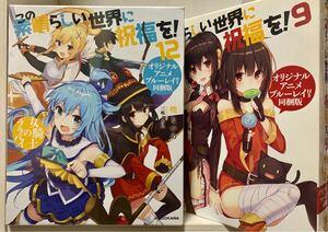 この素晴らしい世界に祝福を! OVAセット 9 12巻 ブルーレイ付き同梱版 オリジナルアニメ 限定版