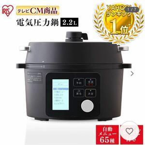 アイリスオーヤマ 電気圧力鍋 電気圧力なべ 圧力鍋 値下げ不可