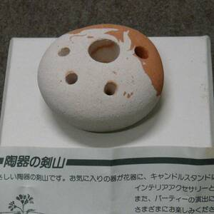 ★押入れ整理★【陶器の剣山 6×5.5×h3cm? 詳細不明】
