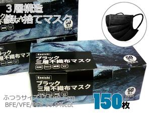 ◆150枚 黒 使い捨てマスク 3層構造 99%カットフィルター 不織布マスク 4mm幅広ゴム 17.5×9.5cm 特価
