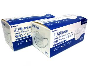 【2箱/100枚】 日本製 個包装 使い捨てマスク 3層構造 幅広平ゴム 50枚入り 17.5×9.5cm 送料無料 在庫限り