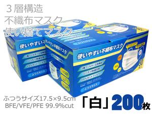 送料無料◇200枚 不織布マスク 3層構造 99%カットフィルター 使い捨てマスク 幅広平ゴム 白 17.5×9.5cm