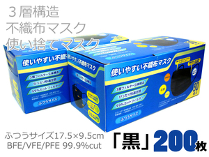 送料無料◇200枚 不織布マスク 3層構造 99%カットフィルター 使い捨てマスク 幅広平ゴム 黒 17.5×9.5cm