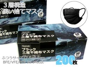 送料無料◇200枚 黒 使い捨てマスク 3層構造 99%カットフィルター 不織布マスク 4mm幅広ゴム 17.5×9.5cm 特価