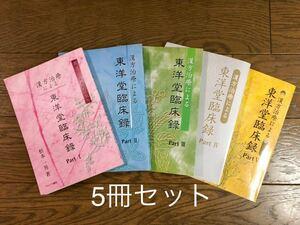 「漢方治療による東洋堂臨床録」 Part1~5 松本一男 たにぐち書店