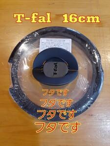 T-fal (ティファール) 16cm 上ぶた IH用