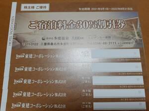 ★ホテル多度温泉 宿泊料金30%割引券 5名様分 東建コーポレーション ~2022/8末
