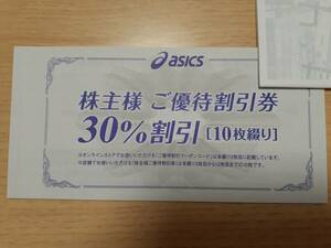 アシックス asics 株主優待 30%割引券10枚+オンラインストアクーポン ~2022/3/31