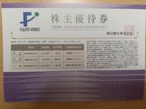 【2セット有】★藤田観光 株主優待券10枚セット ワシントンホテル50%割引