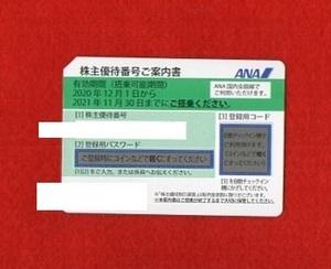 23 即決 送料無料 ☆ ANA 株主優待券 1枚 パスワードと優待番号の通知のみ お知らせの出品です (有効期間延長)2022年5月31日 まで有効