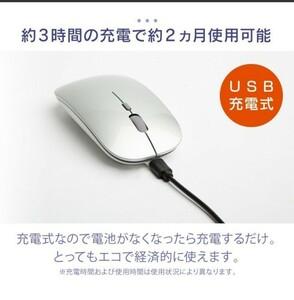 ワイヤレスマウス 充電式 無線マウス