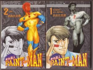 原色超人PAINT・MAN ペイントマン 全2巻セット おおた文彦
