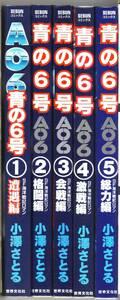 AO06 青の6号 全5巻完結セット 小澤さとる