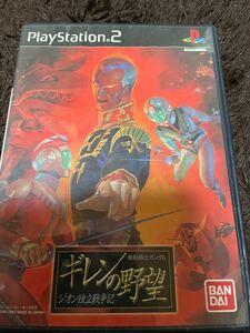 【PS2】 機動戦士ガンダム ギレンの野望 ジオン独立戦争記