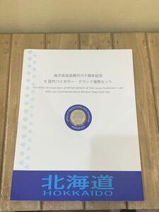 ◆地方自治法施行 60周年記念◆貨幣セット◆500円バイカラークラッド◆記念硬貨◆北海道◆