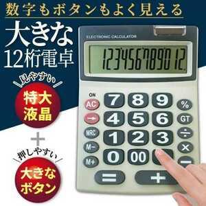 【送料無料】シニアにやさしい、でか文字・でかボタン 12桁電卓