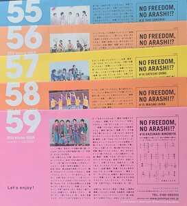★嵐★会報55~93 39冊セット ARASHI