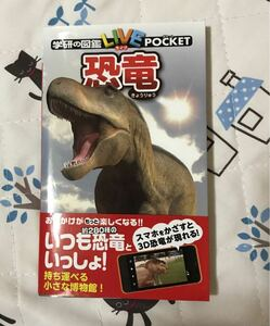 学研の図鑑LIVE POCKET 7 恐竜