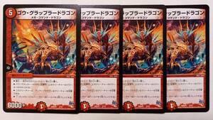 【デュエルマスターズ】ゴウ・グラップラードラゴン DMD21 4枚セット【DM】