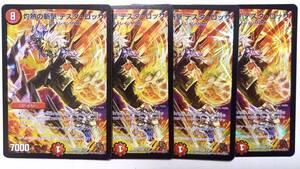 【デュエルマスターズ】灼熱の斬撃 テスタ・ロッサ DMR10 4枚セット【DM】