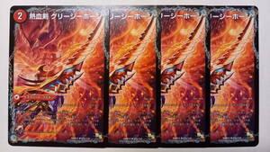 【デュエルマスターズ】熱血剣 グリージーホーン/熱血龍 リトルビッグホーン DMR13 4枚セット【DM】