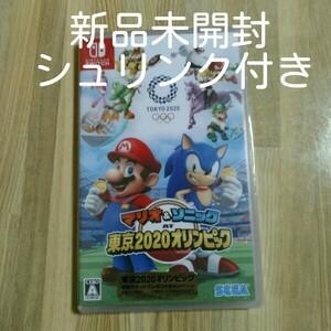 新品未開封 マリオ&ソニック AT 東京2020オリンピック シュリンク付き  Nintendo Switch  ニンテンドー