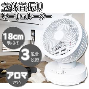 立体首振り サーキュレーター 卓上 扇風機 送風機 風量3段階 角度調節可 アロマ対応 空気循環 衣類乾燥###扇風機3D18PAC-N###