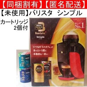 未使用 ネスカフェ ゴールドブレンド バリスタシンプル コーヒーマシン カートリッジ SPM9636-R 香味焙煎 豊香 柔香
