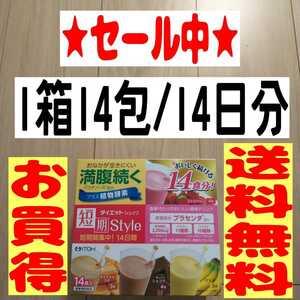 (お得)(匿名配送)(送料無料)井藤漢方製薬 短期スタイル ダイエットシェイク 14食