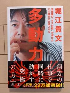 多動力 堀江貴文 幻冬舎 ホリエモン