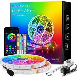 EIHOMER B 10メートル(5m*2) EIHOEMR LEDテープライトRGB テープライト 屋内用 鮮やか 20色タイプ