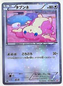 タブンネ ポケモンカード SC 017/020 2013 シャイニーコレクション ポケットモンスター pokemon card game ポケカ