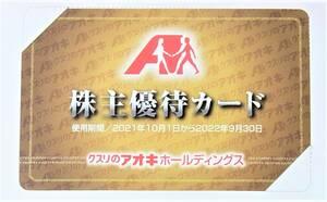 即決★匿名配送★クスリのアオキ 株主優待 5%割引カード【男性名義】★2022年9月末日迄★送料無料