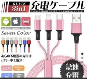 充電ケーブル 3in1