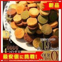 大特価!! 北海道とれたて本舗 おからクッキーに革命☆【訳あり】豆乳おからクッキーFour Zero(4種)1kg